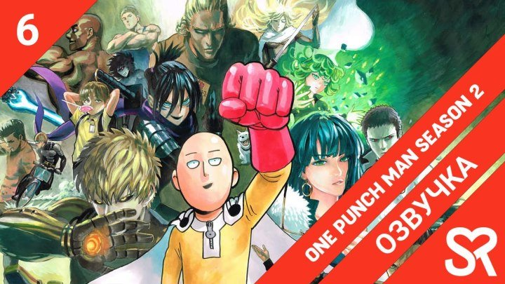 озвучка 6 серия One Punch Man 2nd Season Ванпанчмен 2 SovetRomantica