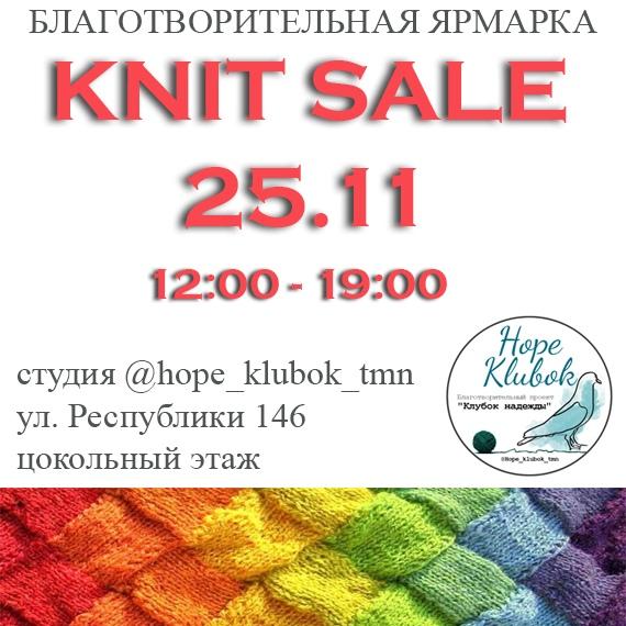Афиша Тюмень Благотворительная ярмарка KNIT SALE