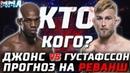ПРОТИВОСТОЯНИЕ ГОДА! ДЖОН ДЖОНС vs. АЛЕКСАНДР ГУСТАФССОН 2. РЕВАНШ, КОТОРЫЙ ЖДАЛИ. UFC 232 КТО КОГО?