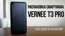 Первое впечатления на Vernee T3 Pro на русском языке от Meduza China Gadget