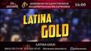 16.12.2018 Latina Gold
