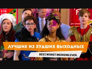 Лучшие из худших выходных | Best.Worst.Weekend.Ever. [2018]