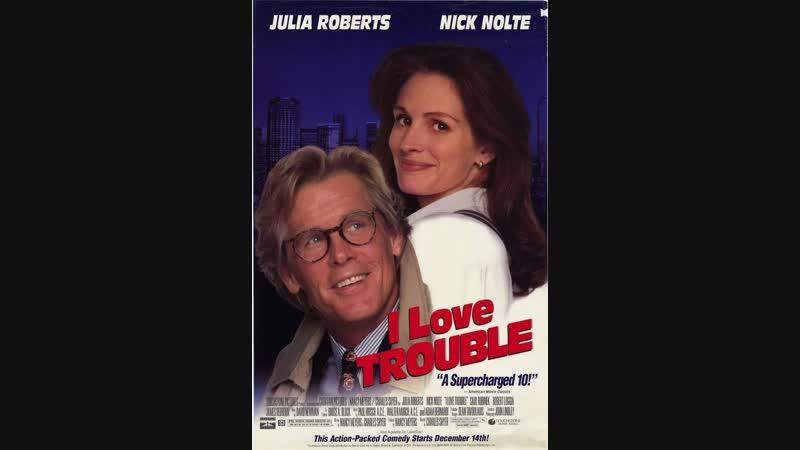 Я люблю неприятности I Love Trouble (1994) МВО BlueRay CEE.BDRip HD.1080