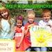 День защиты детей, image #4