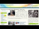 Обзор навигации сайта Наша сеть для работников образования