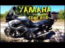 Тест-Драйв Yamaha TDM 850