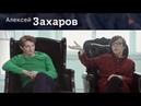 Алексей Захаров, SuperJob. О бедности и богатстве, детях и учебе, вере и бизнесе 16