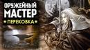 Оружейный Мастер Фамильный Меч Алукарда из Castlevania - Man At Arms на русском!