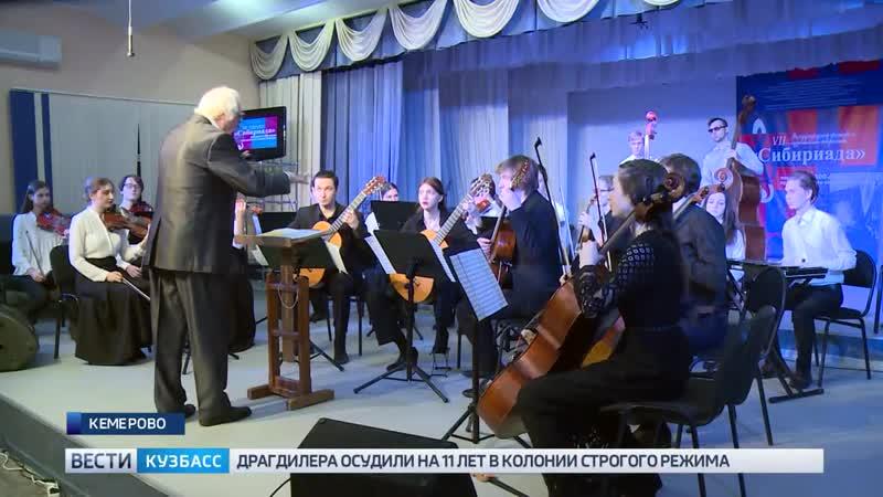В КемГИК продолжается Сибириада (Сюжет Вести-Кузбасс от 03.12.2018 )
