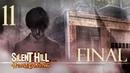Silent Hill: Homecoming   Прохождение Часть 11