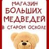 Большие плюшевые медведи мишки Старый Оскол