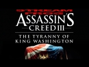 Assassin s creed 3 Дополнение № 1 New октябрьский стрим Stream-frog