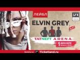 Видеозаписи Ticketland.ru | Ка.. 0:18 Elvin Grey / 1 декабря / Казань, Татнефть Арена 1 просмотр 0:14 Comedy Club. Юбилейное шоу