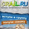 Интернет-магазин Crail.ru|Сноуборды,Горные лыжи,