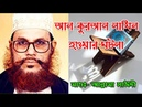 Maulana Delwar Hossain Saidi Bangla Waz About Al-Quran -আল কোরানের পরিচয়