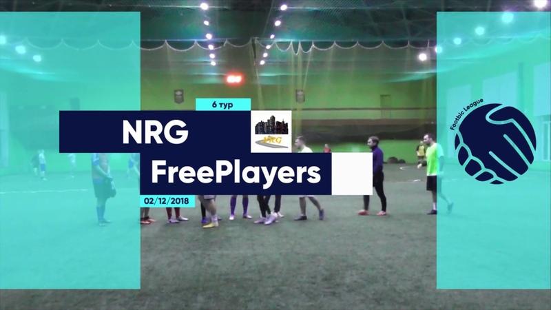 Winter Footbic League-201819. Тур 6. NRG 8-10 FreePlayers