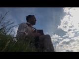 Иван Разумов - Над рекою калина