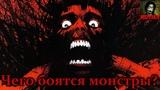 Истории на ночь - Чего боятся монстры?