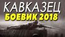 Боевик рвет всех! КАВКАЗЕЦ Русские боевики 2018 новинки HD 1080P