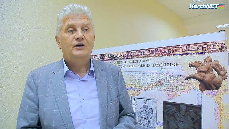 В Керчь съехались корифеи античной археологии