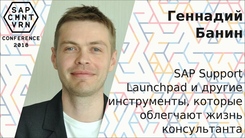 Геннадий Банин - SAP Support Launchpad и другие инструменты, которые облегчают жизнь консультанта