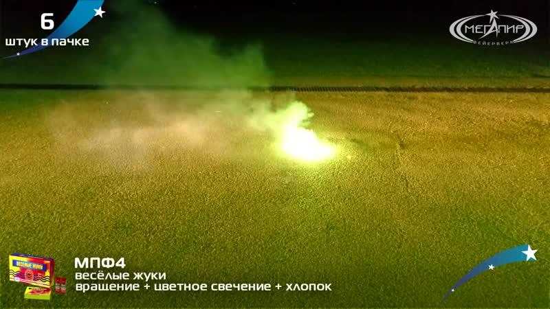 Петарды Мегапир Весёлые жуки МПФ4