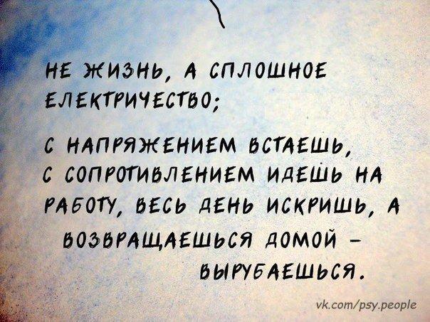 Про жизнь