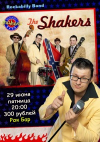 29.06 The Shakers Rockabilly Band - Рок Бар