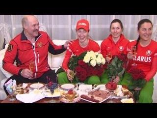 Встреча Александра Лукашенко с Дарьей Домрачевой после победы