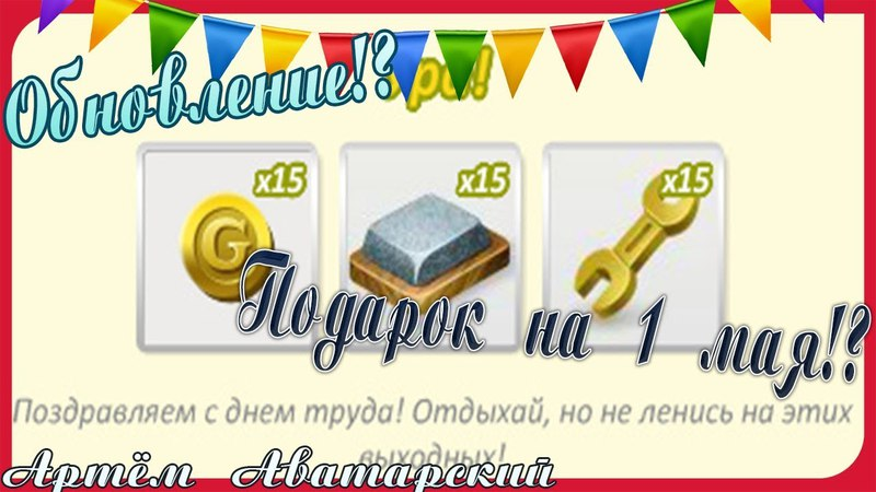 Подарок на 1 мая!?    Артём Аватарский