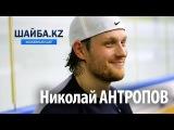 Николай Антропов: Андрей Назаров - хороший и грамотный специалист