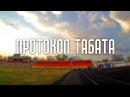 Протокол Tabata каждую среду - стадион Лыбедь