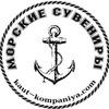 """Морские сувениры  """"Кают - компания"""""""