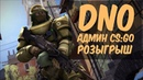 DNO | Админ CS:GO Розыгрыш AWP