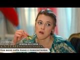 Эпизод из 8 серии СМС. Как вела себя Анна с повелителем