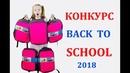 BACK to SCHOOL 2018 ПОКУПКИ к ШКОЛЕ КОНКУРС для ВАС VALENSIA LUCKY