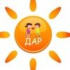 """Благотворительный общественный фонд """"ДАР"""""""