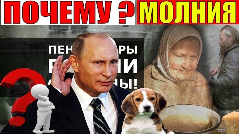 СРОЧНО!ПОЧЕМУ НАРОД РОССИИ ЖИВЕТ ОДНИМ ДНЁМ?ПРИПЛЫЛИ ИЛИ ДОКАТИЛИСЬ?