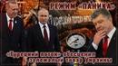 Режим ПАНИКА Турецкий поток обесценил залежалый товар Украины