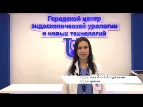 Врач-уролог Горелова Анна Андреевна