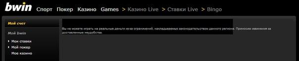Любимая Бвинская контора теперь навернулась для российских игроманов н