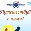 "РУП по оказанию услуг ""ГродноТурИнвест"""