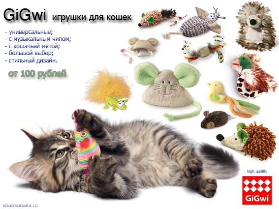 ХАБСОБАКА: Большое поступление знаменитых игрушек Гигви!!!!!! (Хабаровск) - Страница 5 3Ixb6xSDhbA