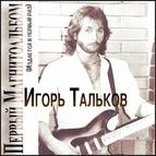 Игорь Тальков альбом Первый Магнитоальбом.(Издается в первый раз)