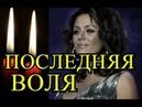 Помощница озвучила последние слова Юлии Началовой