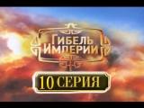 Гибель империи - СМУТА. 10 серия (2005)