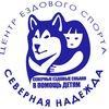 """Центр ездового спорта """"Северная Надежда"""""""
