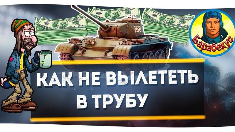 СКОЛЬКО БРАТЬ ГОЛДЫ чтобы не разориться и побеждать в World of Tanks. Супер тактика на Т-44 Т 44 wot