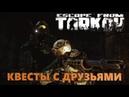 ESCAPE FROM TARKOV-ВЫПОЛНЯЕМ КВЕСТЫ С ДРУЗЬЯМИ!
