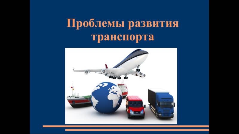 Проблемы развития транспорта